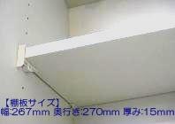 タカラスタンダード 棚板(ホワイト色) タナイタ267x270U(TW) 【品番:11096753】●