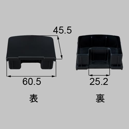 LIXIL(トステム) 角笠木キャップ ブラック 【品番:T-A211-PVCC】