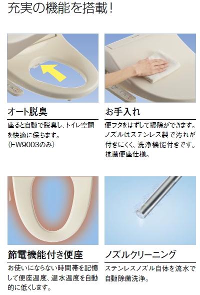 """SANEI 温水洗浄便座""""シャワンザ""""(脱臭機能付) ホワイト 【品番:EW9003-W】"""