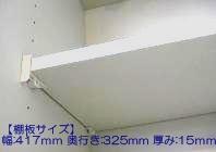 タカラスタンダード 棚板(ホワイト色) タナイタ417x325U(TW) 【品番:11037167】●
