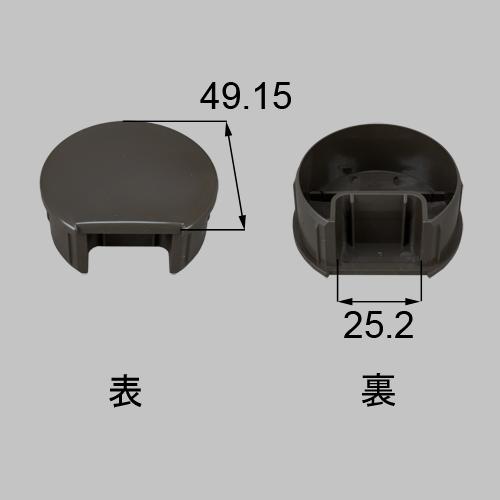 LIXIL(トステム) 丸笠木キャップ オータムブラウン 【品番:G-A111-PVCC】
