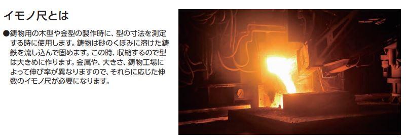 シンワ測定 イモノ尺 シルバー 30cm 10伸 cm表示 【品番:15067】