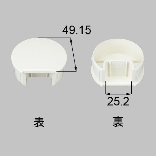 LIXIL(トステム) 丸笠木キャップ ホワイト 【品番:W-A111-PVCC】