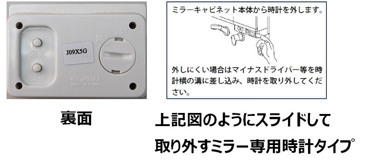 【メール便対応】LIXIL(INAX) 時計 【品番:BM-MLC-WA】