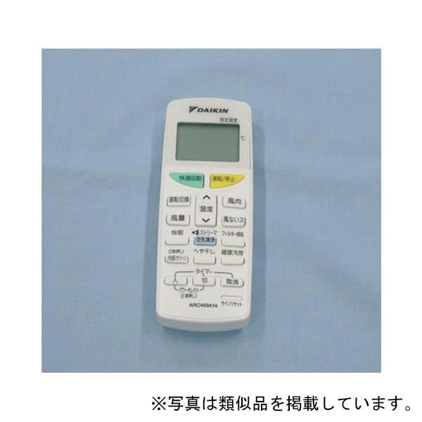 ダイキン ワイヤレスリモコン ARC469A5 【品番:2036670】◯