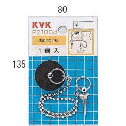 KVK 洗面用ゴム栓 【品番:PZ1004】◯
