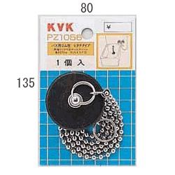 KVK バス用ゴム栓 日立タイプ 【品番:PZ1056】◯