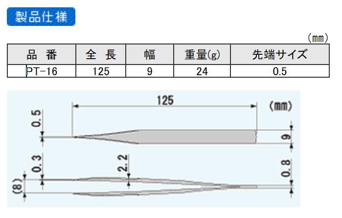 【メール便対応】エンジニア 鉄腕ピンセット(先細タイプ) 【品番:PT-16】