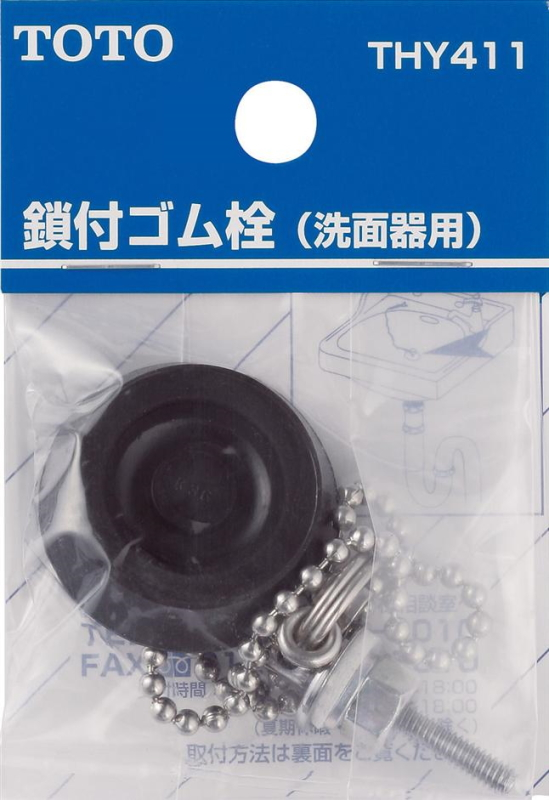 【メール便対応】TOTO 鎖付ゴム栓部(φ35) 【品番:THY411】■