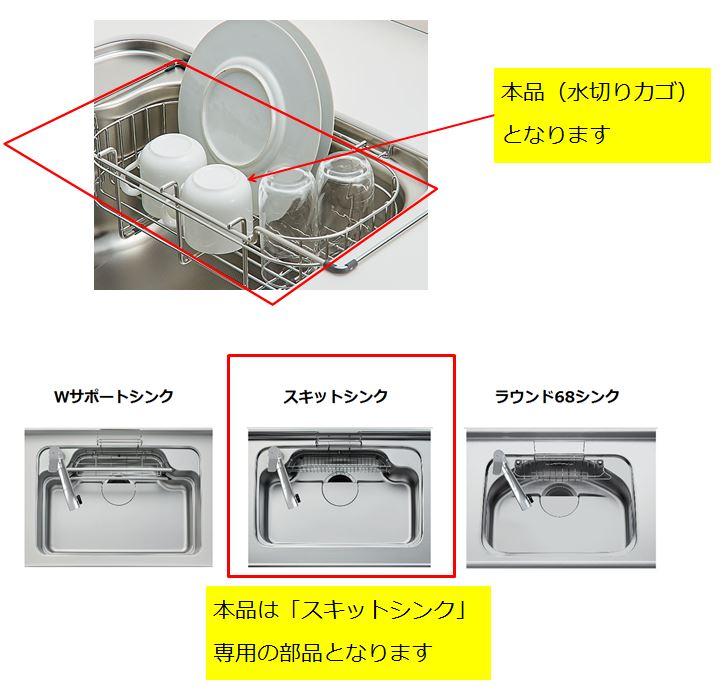 LIXIL(サンウェーブ) 水切りカゴ 【品番:VSMK】●