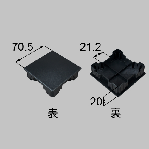 LIXIL(トステム) 手すり用70柱キャップ ブラック 【品番:YFBT121】◯