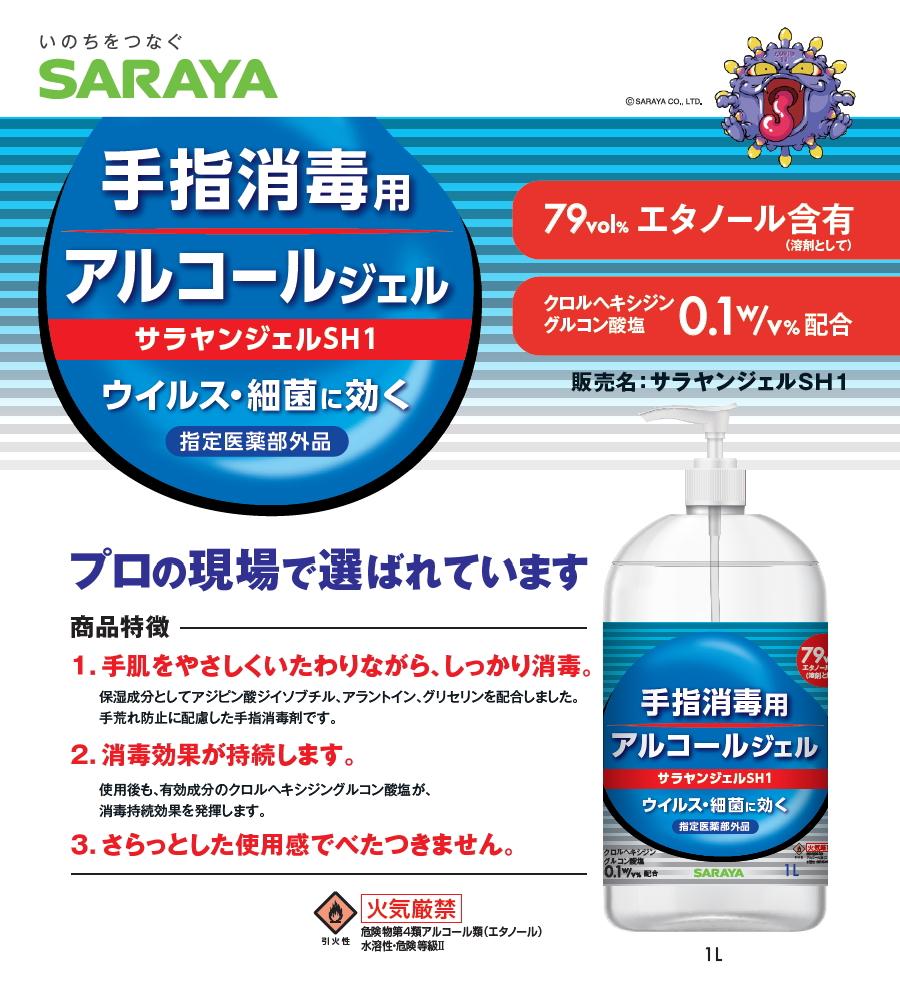 【指定医薬部外品】【エタノール濃度79vol%】サラヤ サラヤンジェル SH1 1L 【品番:42161】●