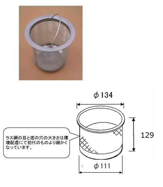 LIXIL(サンウェーブ) 排水カゴ 【品番:ステンカゴX】●