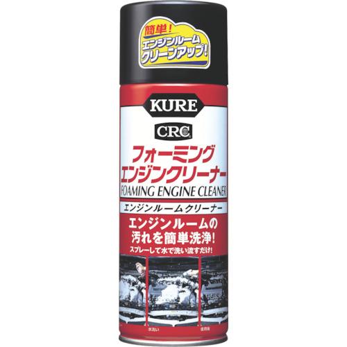 呉工業(KURE) エンジンルームクリーナー フォーミングエンジンクリーナー 420ml 【品番:No.1027】