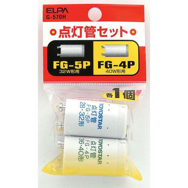 【メール便対応】朝日電器(ELPA) 点灯管セット FG-4P+FG-5P 【品番:G-570H】