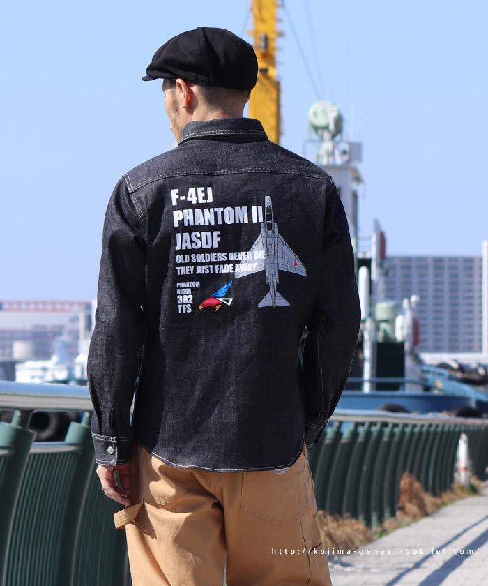 自衛隊機【 ファントムII 】コラボデニムシャツ
