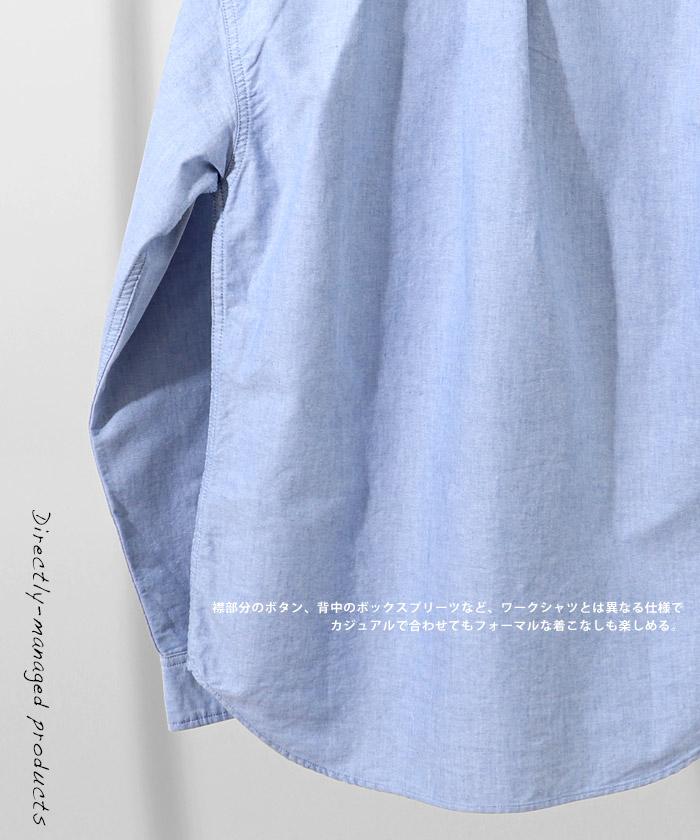 オックスフォードボタンダウンシャツ ブルー