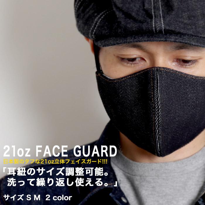 21oz 児島ジーンズデニムマスク