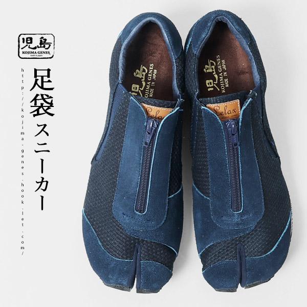 ジップ足袋スニーカー