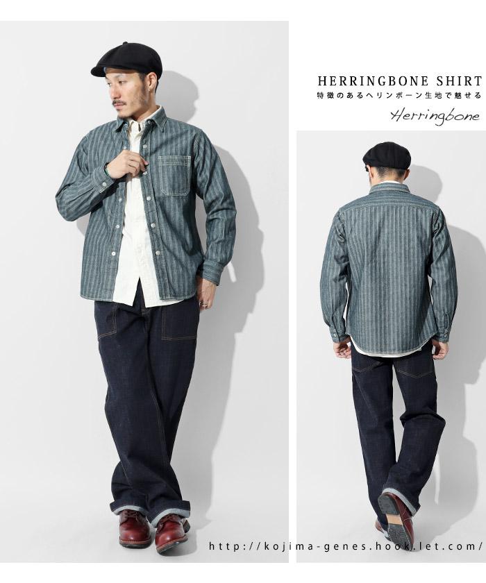 ヘリンボーンワークシャツ
