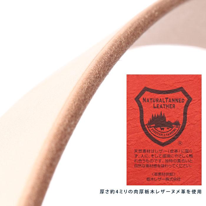 ヌメ革栃木レザーベルト