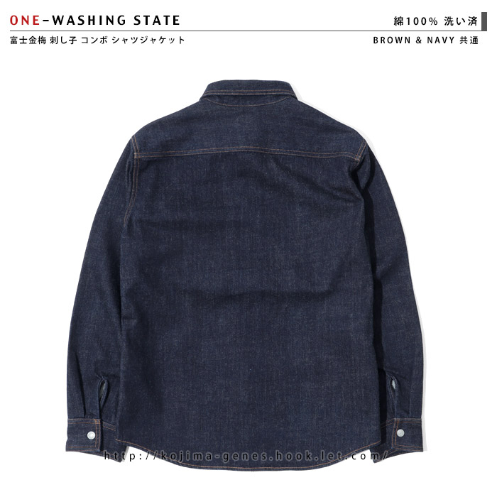 富士金梅 刺し子コンボシャツジャケット