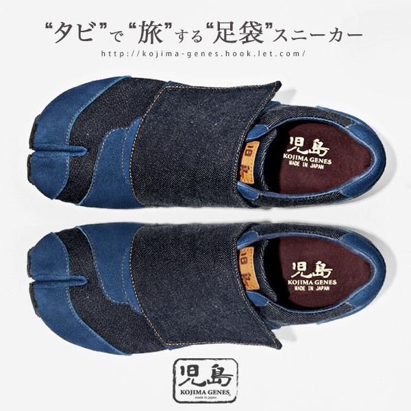 足袋スニーカー