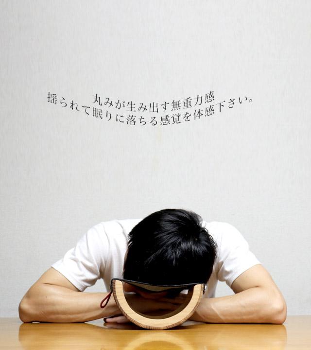 樽型昼寝まくら【ねむっ樽】
