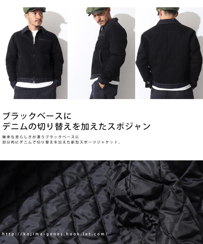 ブラックコンボスポーツジャケット