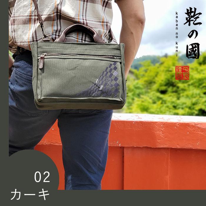 トートバッグ ショルダーバッグ カジュアルバッグ 日本製 豊岡製鞄 メンズ レディース B5 横型 撥水 帆布 和風 旅行 街持ち カーキ 紺 ベージュ KBN01038 鞄の國