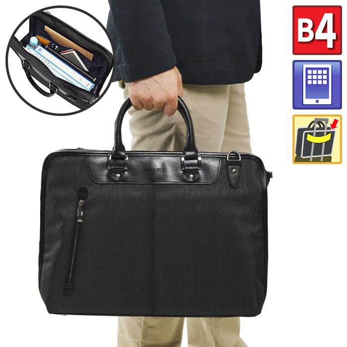 ビジネスバッグ ブリーフケース ビジネストート B4 タブレット対応 メンズ 大開き キャリバー通し フォグポリ 通勤 出張 黒 KBN26662 ハミルトン HAMILTON