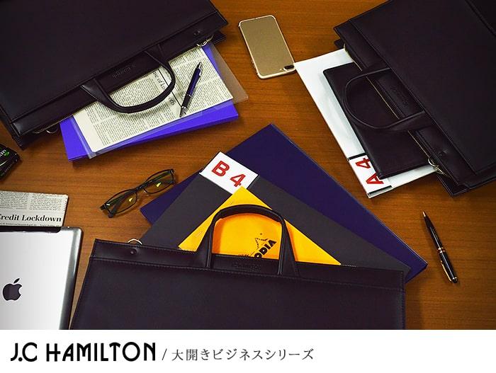 大開き ブリーフケース ビジネスバッグ 日本製 豊岡製鞄 メンズ A3 高耐久 防汚 超撥水 図面 作品 大判 通勤 黒 KBN22330 ジェイシーハミルトン J.C HAMILTON 送料無料