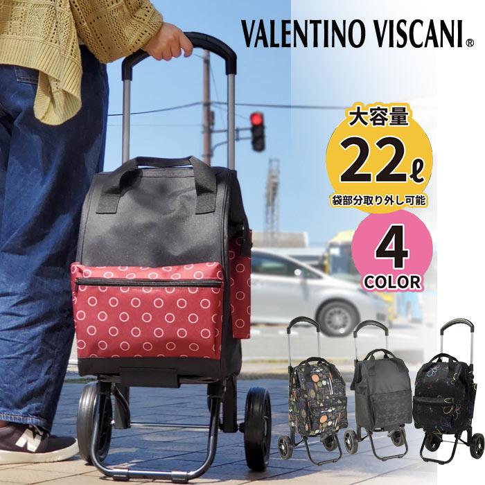 ショッピングカート ショッピングキャリー 買い物カート メンズ 2輪 買い物 レジャー 折りたたみ 高さ調節可能 KBN15186  ヴァレンティノヴィスカーニ VALENTINO VISCANI