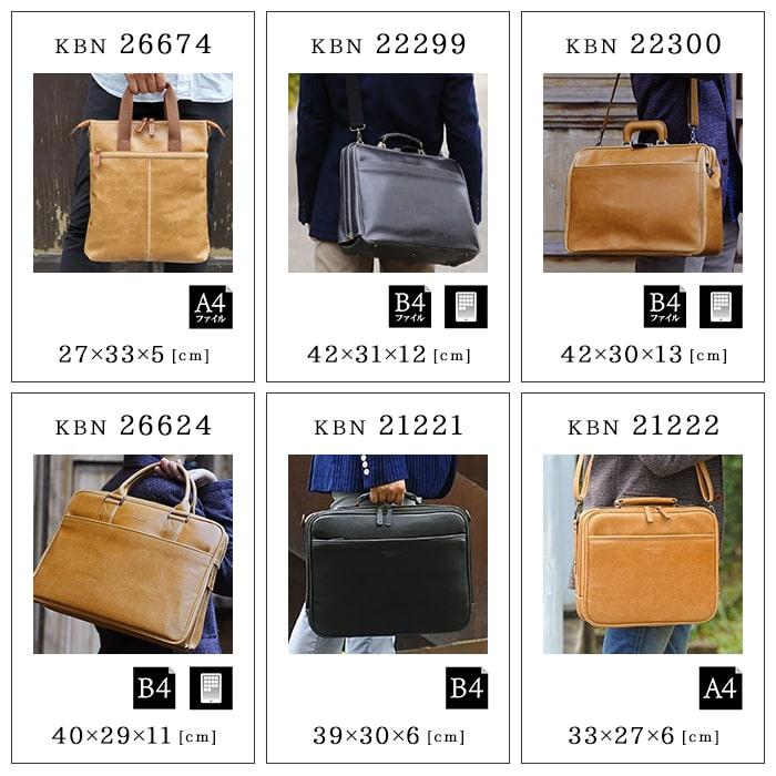 ダレスバッグ ブリーフケース ビジネスバッグ 日本製 豊岡製鞄 メンズ B4ファイル PC対応 レトロ ヴィンテージ 通勤 旅行 出張 黒 キャメル KBN22299 ブレリアス BRELIOUS 送料無料