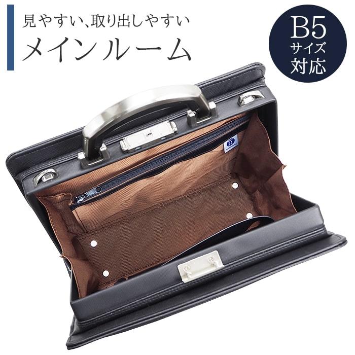 ミニダレスバッグ ビジネスバッグ 日本製 豊岡製鞄 メンズ B5 大開き ワンタッチ錠前 アルミハンドル フォーマル 黒 KBN22340 ジェイシーハミルトン J.C HAMILTON 送料無料