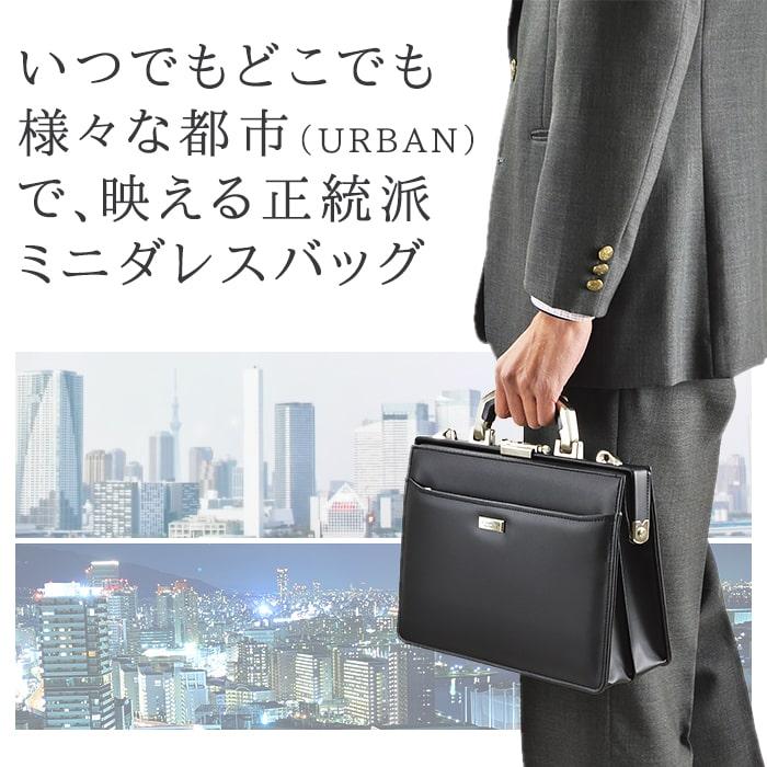 ダレスバッグ ミニダレスバッグ ビジネスバッグ 日本製 豊岡製鞄 メンズ B5 口枠ワンタッチ錠前 アルミハンドル フォーマル 黒 KBN22341 ジェイシーハミルトン J.C HAMILTON 送料無料