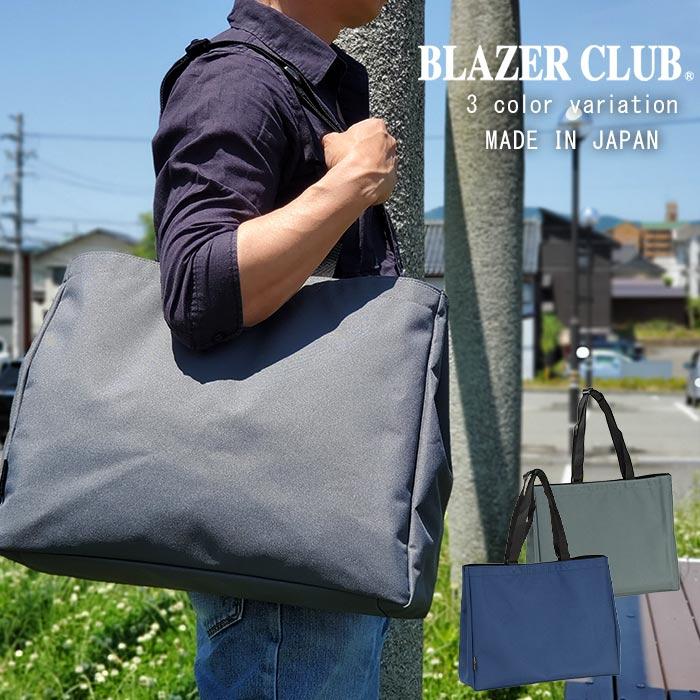 トートバッグ 日本製 メンズ A3ファイル KBN53385 ブレザークラブ BLAZER CLUB