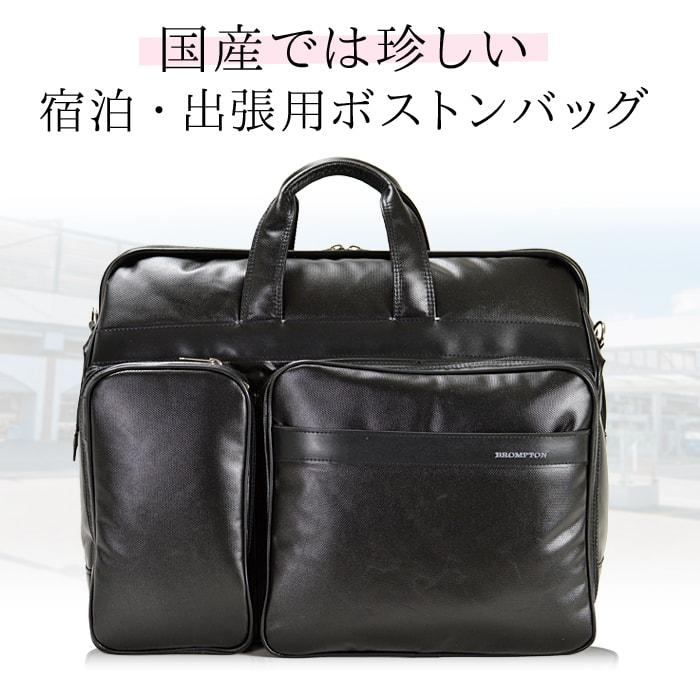 ボストンバッグ 日本製 豊岡製鞄 メンズ 1680Dポリエスター チャックダレス ポリカーボネイト PVC 出張 宿泊 旅行 黒 KBN31127 ブロンプトン BROMPTON 送料無料