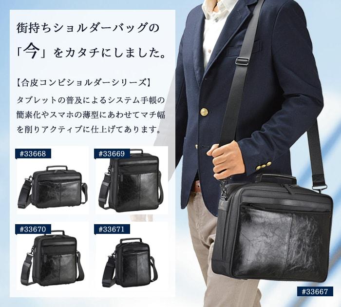 ショルダーバッグ ビジネスバッグ メンズ A4 軽量 ポリエスター 通勤 出張 外回り 営業 黒 KBN33667 ハミルトン HAMILTON