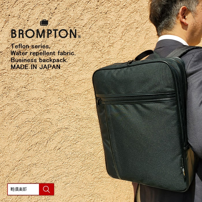 ビジネスリュック リュック ビジネスバッグ 日本製 豊岡製鞄 メンズ B4 撥水 2室 タブレット対応 軽量 コーデュラ テフロン 通勤 出張 黒 KBN42572 ブロンプトン BROMPTON