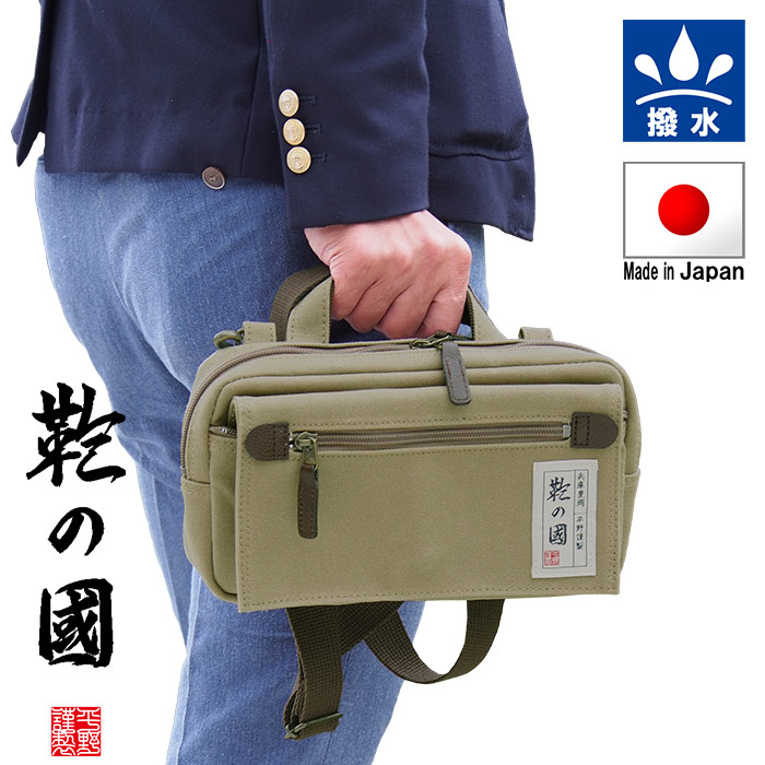 ショルダーバッグ 日本製 豊岡製鞄 メンズ レディース 横型 帆布 撥水 旅行 街持ち カーキ 紺 ベージュ KBN25900 鞄の國