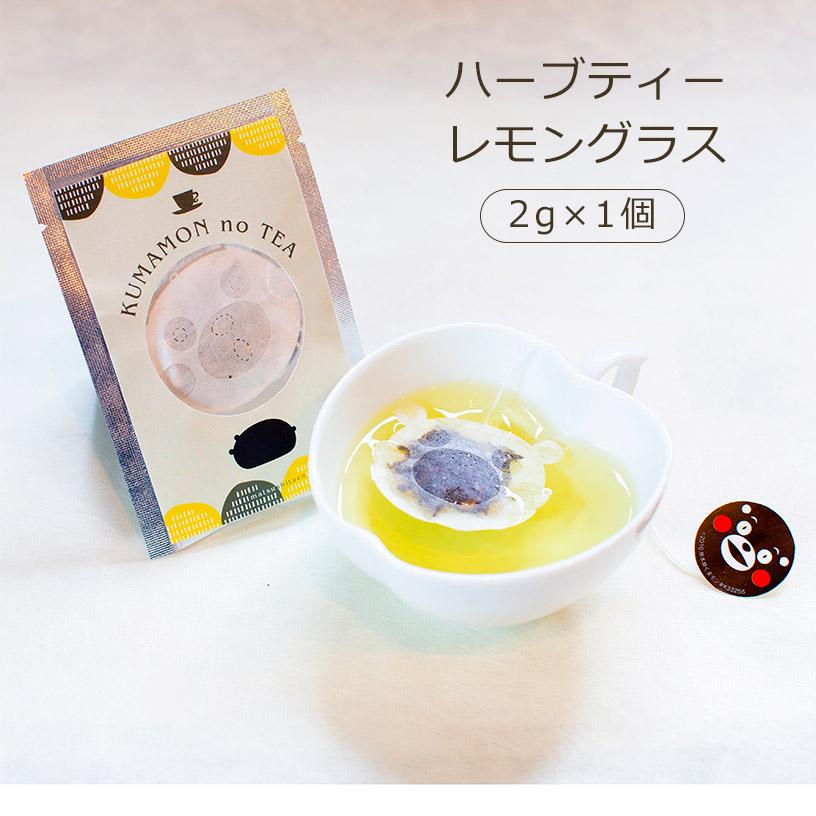 くまモン型ティーバッグ(緑茶、コーヒー、紅茶、ハーブティーレモングラス)4パック