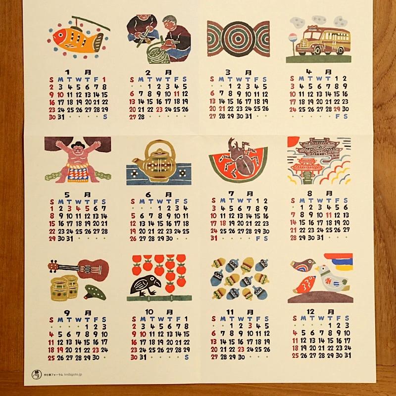 2022年 日本の手仕事カレンダー(ポスター型)