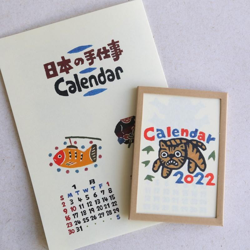 2022年 日本の手仕事カレンダー(卓上型)