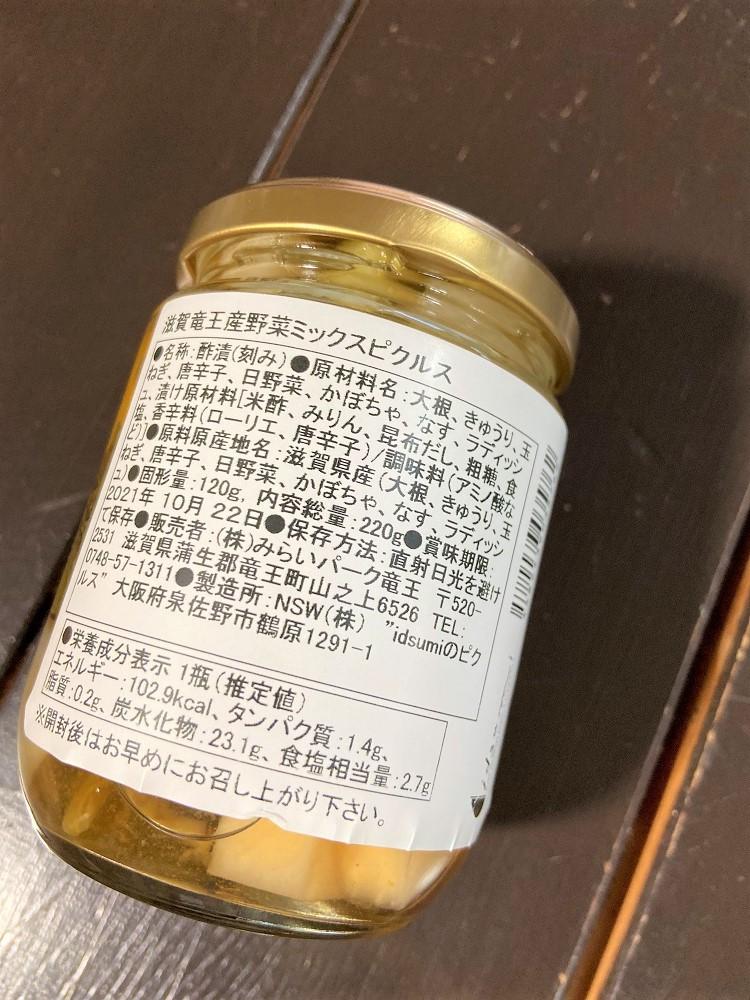 竜のコバコ 農家のピクルス 冬野菜