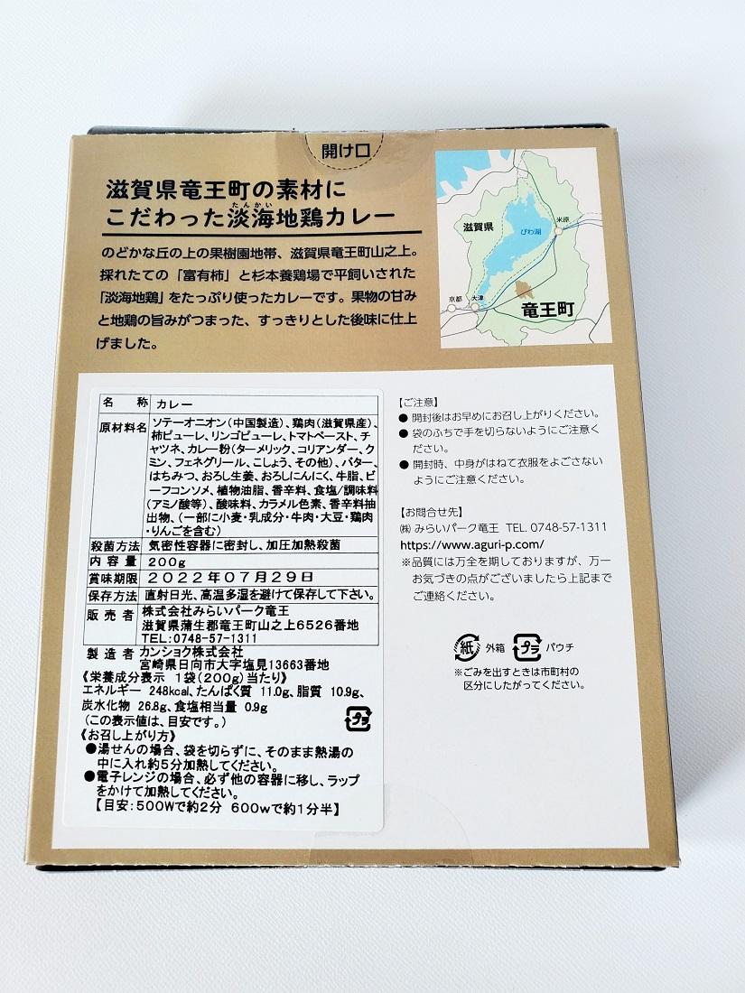 淡海地鶏カレー