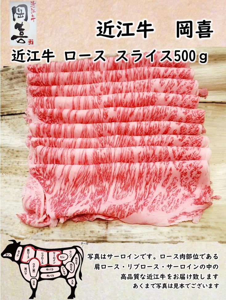 近江牛 ローススライス500g