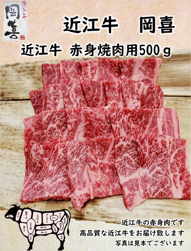 近江牛 赤身焼肉用 500g
