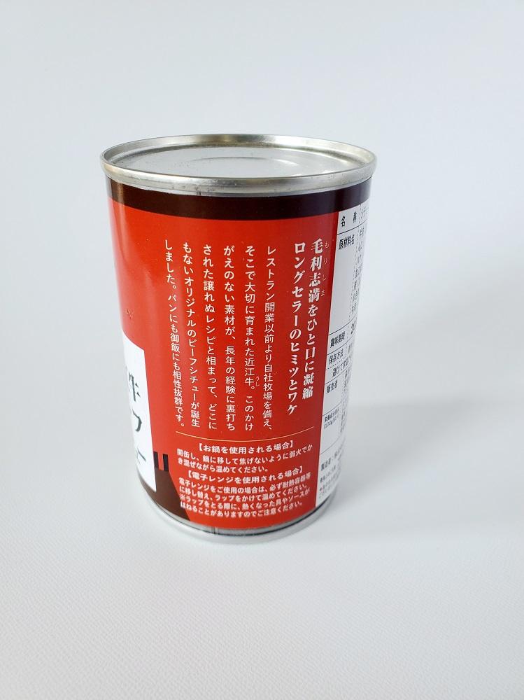 近江牛ビーフシチュー 缶詰