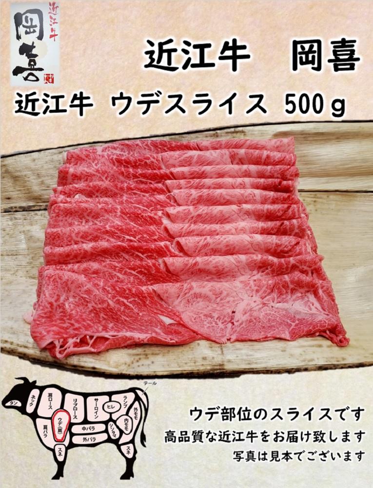 近江牛 ウデスライス 500g